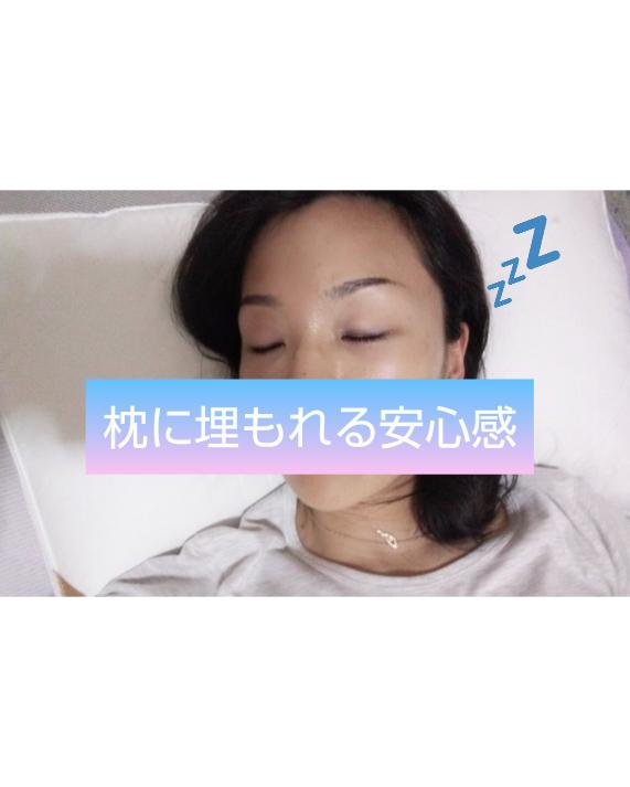 AYO枕を使って寝ている写真