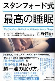 スタンフォード式 最高の睡眠 | 西野精治 |本 | 通販 | Amazon