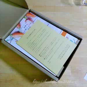 奇跡の人参ジュースとパンフレットの入った箱