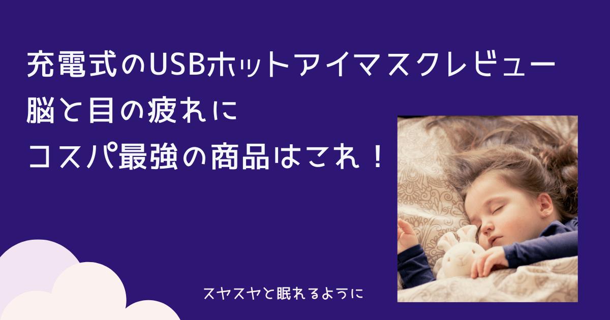USB充電式ホットアイマスク