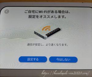 タブレットminiのWi-Fi設定画面