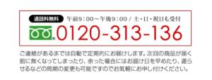 フリーダイヤル 0120313136